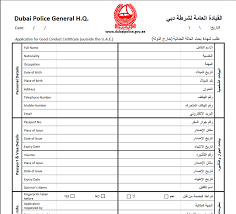 how to get police clearance in dubai abu dhabi emirates 24 7