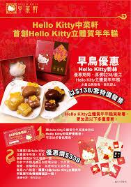 kitty 中菜軒chinese cuisine