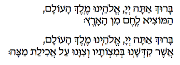 seder matzah motzi and blessing matzah