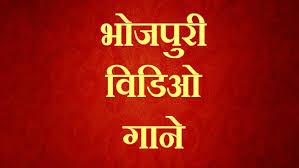 ikea ladari bhojpuri hd songs apps on play