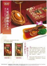 ik cuisine promotion product leaflet sky brown sauce abalone series ad hoc