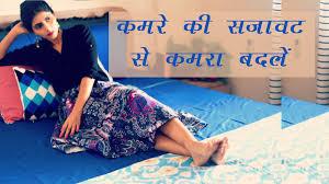 hindi a budget bedroom makeover indian कमर सज न क