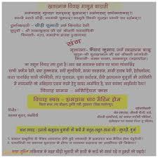 Wedding Quotes In Hindi Wedding Invitation New Wedding Invitation Shayari Wedding