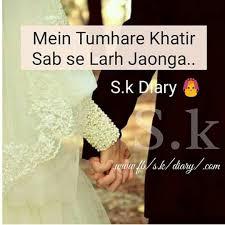 wedding quotes urdu pin by zara sheikh on uff ye muhaßßat urdu quotes
