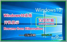 Resume From Hibernation Win10系統開機提示resumefromhibernation Makebizeasy Com