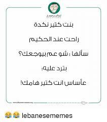 Lebanese Meme - wwwlebanese memesorg s o l u t i o n s lebanesememes lebanese