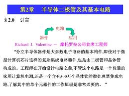 模拟电子线路 第2章杨凌 ppt download