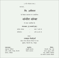 Invitation Cards Format Wedding Invitation Card Matter In Hindi Language Yaseen For