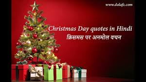 Quotes Christmas Tree Christmas Day Quotes In Hindi क र समस पर अनम ल