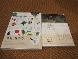 plats cuisin駸 congel駸 麻生圭子 旧ブログ 2010 9 15 店の名前は夏椿