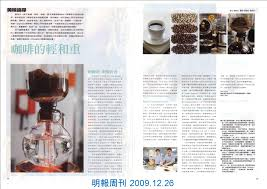 xen press coverage 20091226 ming pao weekly jpg