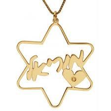 hebrew name necklace gold filled hebrew name necklace of david