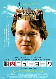 buy synecdoche new york poster movie japanese 27 x 40 inches