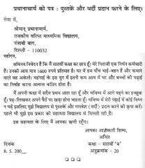 Job Application Letter In Hindi
