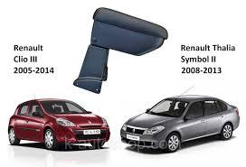renault symbol 2008 подлокотник armcik стандарт renault clio iii 2005 2014 symbol ii