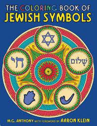 jewish coloring book amazon com the coloring book of jewish symbols 9781682611913