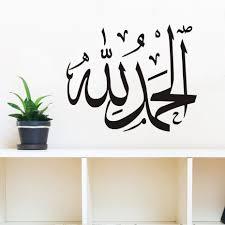 chambre islam stickers islam chambre avec alhumdulillah islamique musulman