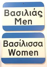 Mens And Womens Bathroom Signs Greek Restaraunt Greek Men U0027s And Women U0027s Bathroom Signs U2013 Kantyli