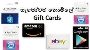 play email gift card free gift cards from freemyapps explain in sinhala by sinhalatech