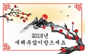 korean new year card greeting card for clients photos royalty free images graphics