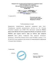 Business Letter Sample Uk by Russian Visa Business Letter Sample Kalmykia Us