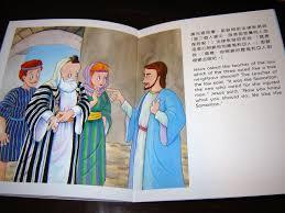 the good samaritan chinese english bilingual bible story book