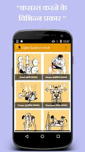 gym guide hindi android apps on google play