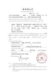 sample confirmation of invitation for china visa