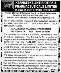06 management trainees production kapl recruitment 2014 last