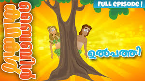 thanksgiving bible story creation malayalam bible stories for kids episode 01 youtube