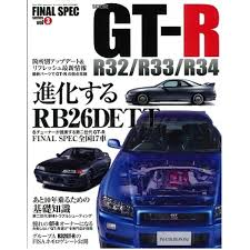final spec series vol 3 nissan skyline gt r r32 r34