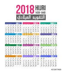 2018 Calendar Islamic 2018 Islamic Hijri Calendar Template Vector Design Stock Image