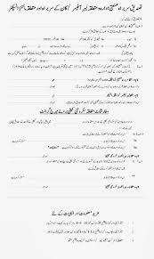 punjab workers welfare board pakistan punjab workers welfare