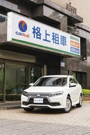 mitsubishi grand lancer 暑期短租需求格上租車 mitsubishi grand lancer 短租優惠開