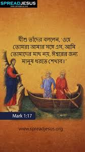 quotes on good morning in bengali bible quotes in bengali bengali bible quotes