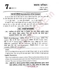 ncert solutions for class 6th sanskrit chapter 7 बकस य