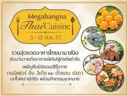d8 cuisine งานเมกาบางนา ไทย ค ซ น คร งท 2 เร มแล วว นน 13 ก