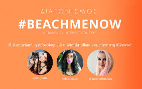 beachmenow greek video bloggers launch live instagram story