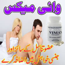 vimax is one of the best male enhancement supplement vimax pills