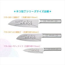 mere pere cat kitchen knife pair set with knife sharpener from