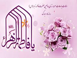 شفای کودک اهل تسنن با توسل به حضرت زهرا (س)