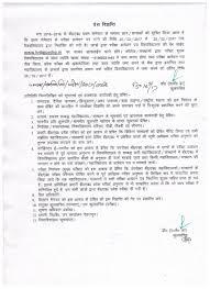 Team Leader Resume Sample by Main Exam Notification Circulars Hemvati Nandan Bahuguna Garhwal