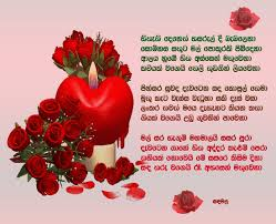 wedding wishes sinhala birthday wishes for boyfriend with in sinhala clipartsgram