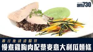 cuisine v馮騁ale 節日後清清腸胃低溫煮雞胸肉配藜麥意大利瓜麵條 tgif am730