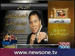 chaudhry muhammad ali biography in urdu famous quotes from the boxing legend muhammad ali youtube