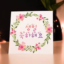 korean birthday happy birthday korean birthday card