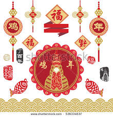 new year ornament collectiontranslation stock