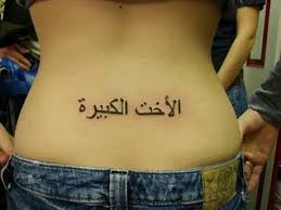 65 cool tattoos ideas with meanings and pictures