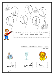 arabic numbers worksheets by nmekky teaching resources tes