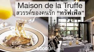 la maison de la cuisine maison de la truffe สวรรค ของคนร ก ทร ฟเฟ ล